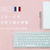 フランスビジタービザ 社会的立場の書類【2017年4月】