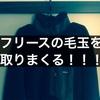 【お手入れ】パタゴニア・レトロXのフリース毛玉取りに成功!