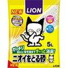 ライオンの評判~!