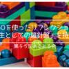 LEGOを使ったリフレクションで「先生としての羅針盤」を持とう!第55回あるある会