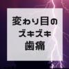 歯痛・歯根の膿や炎症にも【カラダ予報・カラダの変わり目】
