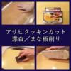 実践!「アサヒクッキンカット」の漂白とまな板削り(手入れ/メンテナンス)