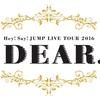 Hey! Say! JUMP「LIVE TOUR 2016 DEAR.」11/2(水)・11/3(木祝) 名古屋/日本ガイシスポーツプラザ ガイシホール で格安・激安・お得なホテル、高速バス、航空券の予約方法!