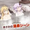 今期3番目に面白いアニメ(私的)