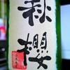 秋桜こすもす 富久長 ひやおろし 純米吟醸 直汲み