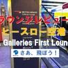 ラウンジレビュー・ヒースロー空港第5ターミナル・BA Galleries First Lounge