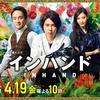 【ロケ地情報】ドラマ「インハンド」