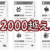 【シングル】コケコライドバトン2000越え構築 -構築紹介-