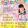 【東京】おとうさんといっしょの なおちゃんが出演!「おんがくであそぼうコンサート」が10月1日(日)開催!