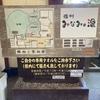 浜松市 スーパー銭湯 遠州みなみの湯 露天風呂が広大!