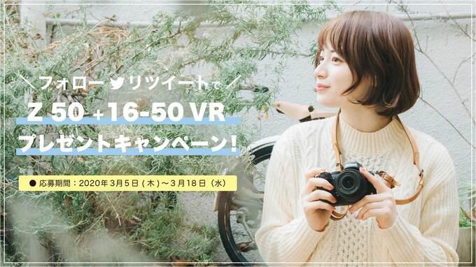 【キャンペーン】フォロー & RTでミラーレスカメラ「Z 50 16-50 VR レンズキット」を当てよう!