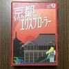 異世界京都30箇所を旅しよう『京都エクスプローラー』の感想