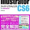 IllustratorCS6:矢印の作り方が変わっていた(CS3からで戸惑う)