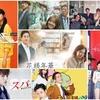 9月放送予定の韓国ドラマ(スカパー)#4週目 キャスト/あらすじ