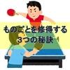 卓球をやって気付いたものごとを修得する3つの秘訣(とおまけ)