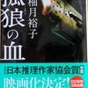 孤狼の血 柚月裕子 角川文庫