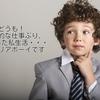 8歳の通訳者