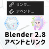 【Blender】Blender2.8 ファイルのアペンドとリンク