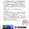 上海大江戸温泉物語は騙された被害者?|パクリ事件に新たな疑惑