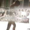 【結果速報】第12回エヴァ・エフドキモワ記念エデュケーショナルバレエコンペティション