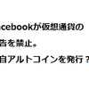 Facebookが仮想通貨関連の広告を禁止。ICOでアルトコイン発行か?