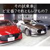 【MAZDA3】珍しげな試乗車に乗れる都道府県はどこ?
