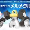 【ポケモンGO】メルタンがメルメタルに進化!進化させる条件とは!?スイッチのピカブイにも連れていけるぞ!