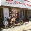クレアーレはり・きゅう整骨院 古川橋店
