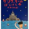長編冒険ゲームブック「ケンタッキーのぼうけん4 月の神殿」を読んだ! 世界観とストーリーがしっかりしたお勧めの逸品。