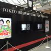 ウェブインパクトがデジタルインフォメーションボードを開発 東京国際映画祭で採用~来場者への情報配信に活用~