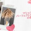 【熱ダメージから髪を守る!マシェリ パーフェクトシャワー】