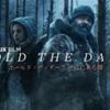 【ネタバレ】Netflixオリジナル『ホールド・ザ・ダーク そこにある闇』感想。闇が深いのは空でも狼でも息子でもなくこのシナリオ…
