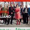 『イタリア映画祭2018』いよいよ開幕!注目はコメディ