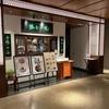 【六本木ランチ】老四川 瓢香小院 六本木ヒルズ店