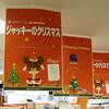 ジャッキーのクリスマス in 三省堂書店大宮店