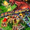 世界中で熱狂のアプリ ゲーム・オブ・ウォー「Game of War」