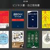 Kindle歴4年目による電子書籍と紙の本の使い分け方まとめ
