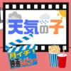 月イチ映画レビュー「天気の子」