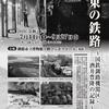 [鉄道展]★道東の鉄路 国鉄釧路機関区 酒井豊隆の記録展