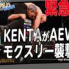 KENTA対モクスリーで終わってしまったほうが良い理由【新日本プロレス】【AEW】