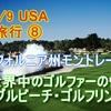 2018/9 USA家族旅行 9 カリフォルニア州 モントレー半島 世界中のゴルファー憧れの ペブルビーチ・ゴルフ・リンクス ⛳ ブログ&動画