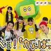 【宮城】<4Kで『いないいないばあっ!』も上映!>イベント「やっぺぇとあそびまショー」が10月20日(土)に開催