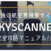 """4年以上旅をしている僕が""""本気""""でオススメしたい航空券検索サイトはSkyscannerに決定です!!"""