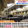 全日空629便が紀伊半島付近を飛行中に客室の気圧低下を表示!目的地を関西空港に変更して緊急着陸!全日空では昨年8月にも同様のトラブルが発生!!