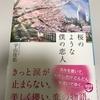 『桜のような僕の恋人』を読んで