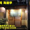 海遊亭~2018年12月のグルメその3~