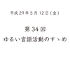 第34回 ゆるい言語活動のすゝめ(平成29年5月12日)