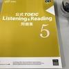 【英語】TOEICの勉強は公式問題集をメイン教材に!#188点目