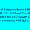 AWS IoT Enterprise Button を利用した小学校向けサービス Smart Class Room の技術部分の紹介と SORACOM LTE-M Button powered by AWS 対応について