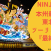 『本州最東端』ninja650で東北縦断!!!夢をつかみに四端踏破ツーリング!!!(最終話)『ねぶた博物館・白神山地・寒風山』